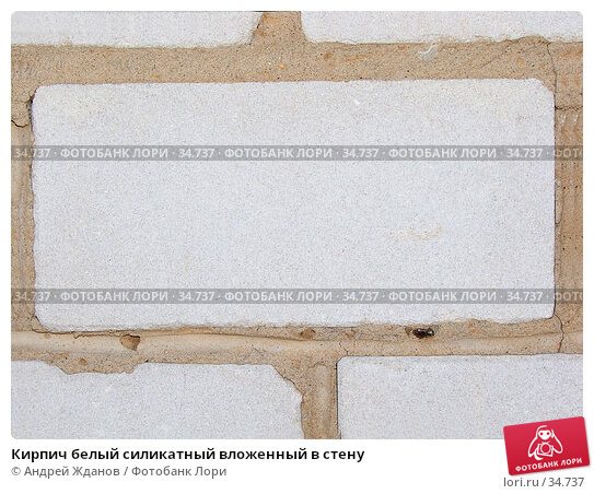 Кирпич белый силикатный вложенный в стену, фото № 34737, снято 22 апреля 2007 г. (c) Андрей Жданов / Фотобанк Лори
