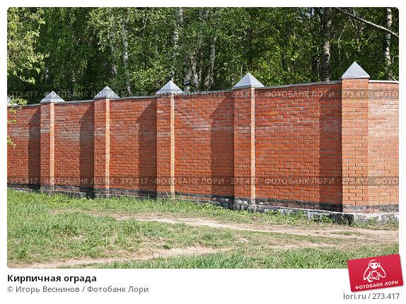 Кирпичная ограда, фото № 273417, снято 4 мая 2008 г. (c) Игорь Веснинов / Фотобанк Лори