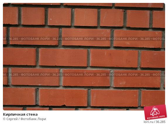 Кирпичная стена, фото № 36285, снято 27 апреля 2007 г. (c) Сергей / Фотобанк Лори