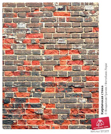 Кирпичная стена, фото № 37577, снято 11 июня 2006 г. (c) Владислав Грачев / Фотобанк Лори