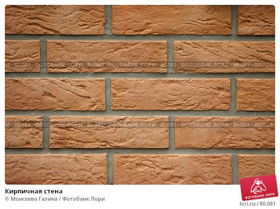 Кирпичная стена, фото № 80081, снято 30 июня 2007 г. (c) Моисеева Галина / Фотобанк Лори