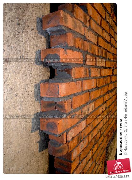 Купить «Кирпичная стена», фото № 480357, снято 16 сентября 2008 г. (c) Назаренко Ольга / Фотобанк Лори
