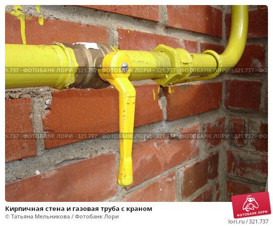 Кирпичная стена и газовая труба с краном, фото № 321737, снято 13 июня 2008 г. (c) Татьяна Мельникова / Фотобанк Лори