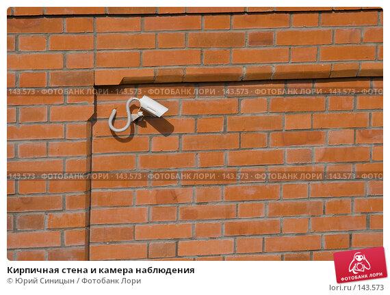 Кирпичная стена и камера наблюдения, фото № 143573, снято 23 сентября 2007 г. (c) Юрий Синицын / Фотобанк Лори