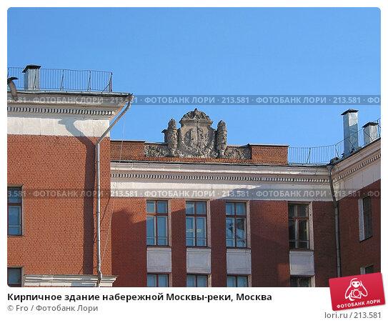 Купить «Кирпичное здание набережной Москвы-реки, Москва», фото № 213581, снято 3 апреля 2004 г. (c) Fro / Фотобанк Лори