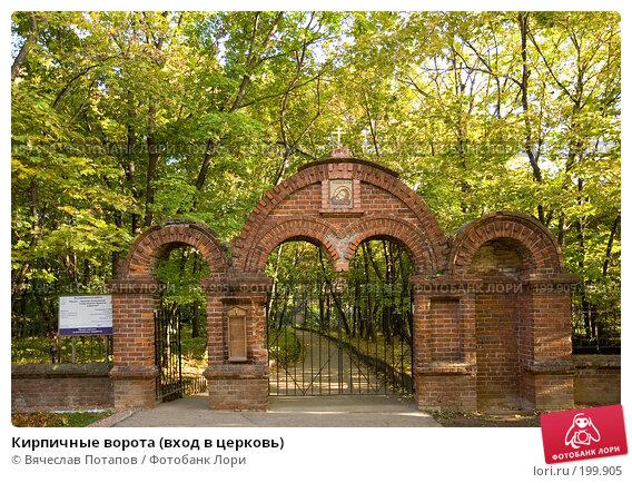 Кирпичные ворота (вход в церковь), фото № 199905, снято 22 сентября 2007 г. (c) Вячеслав Потапов / Фотобанк Лори