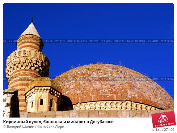 Кирпичный купол, башенка и минарет в Догубаязит, фото № 27409, снято 17 ноября 2006 г. (c) Валерий Шанин / Фотобанк Лори