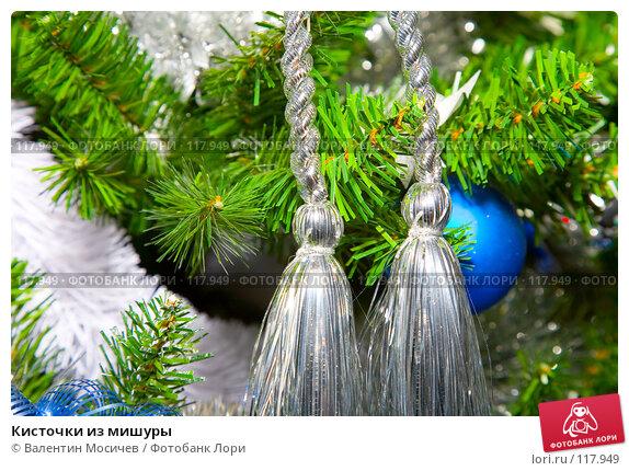 Кисточки из мишуры, фото № 117949, снято 11 января 2007 г. (c) Валентин Мосичев / Фотобанк Лори