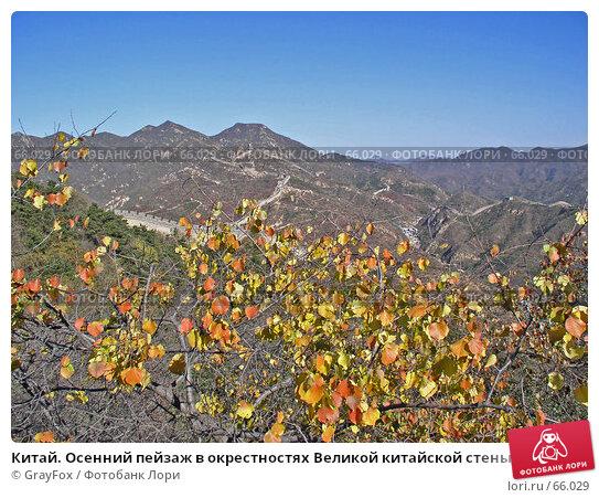 Китай. Осенний пейзаж в окрестностях Великой китайской стены., фото № 66029, снято 21 октября 2004 г. (c) GrayFox / Фотобанк Лори