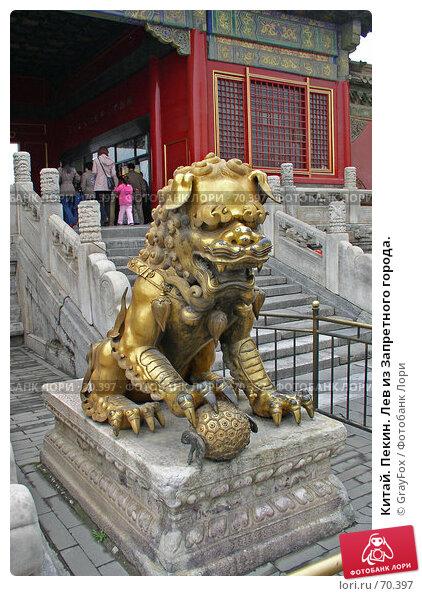Китай. Пекин. Лев из Запретного города., фото № 70397, снято 15 апреля 2004 г. (c) GrayFox / Фотобанк Лори