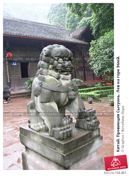 Китай. Провинция Сычуань. Лев на горе Эмей., фото № 64461, снято 14 апреля 2004 г. (c) GrayFox / Фотобанк Лори