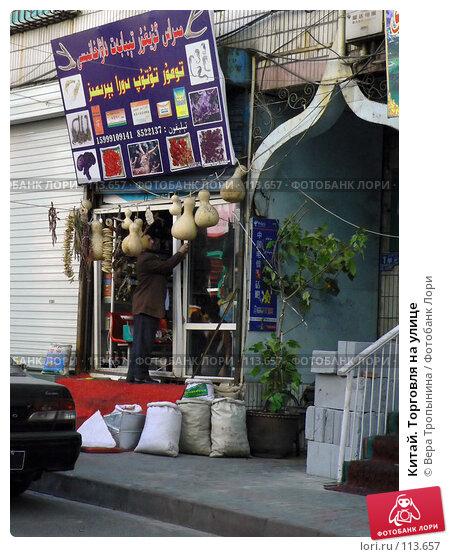 Купить «Китай. Торговля на улице», фото № 113657, снято 24 ноября 2017 г. (c) Вера Тропынина / Фотобанк Лори