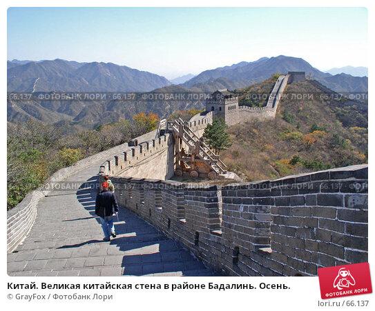 Купить «Китай. Великая китайская стена в районе Бадалинь. Осень.», фото № 66137, снято 21 октября 2004 г. (c) GrayFox / Фотобанк Лори