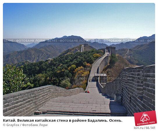 Китай. Великая китайская стена в районе Бадалинь. Осень., фото № 66141, снято 21 октября 2004 г. (c) GrayFox / Фотобанк Лори