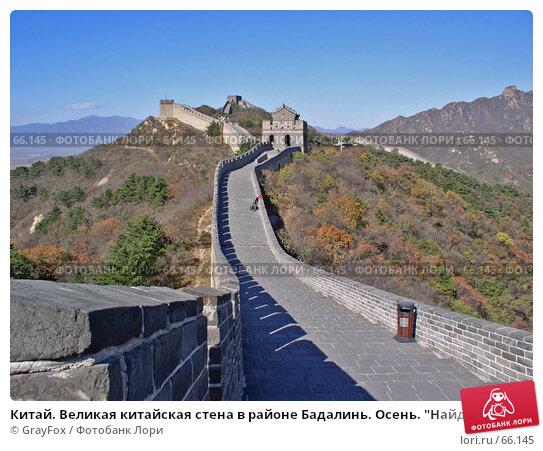 """Китай. Великая китайская стена в районе Бадалинь. Осень. """"Найди свою Стену""""., фото № 66145, снято 21 октября 2004 г. (c) GrayFox / Фотобанк Лори"""