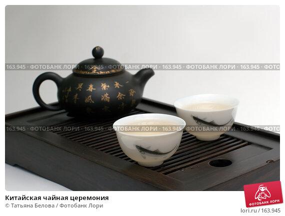 Китайская чайная церемония, фото № 163945, снято 22 декабря 2007 г. (c) Татьяна Белова / Фотобанк Лори