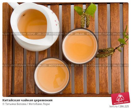 Китайская чайная церемония, фото № 286225, снято 22 апреля 2008 г. (c) Татьяна Белова / Фотобанк Лори