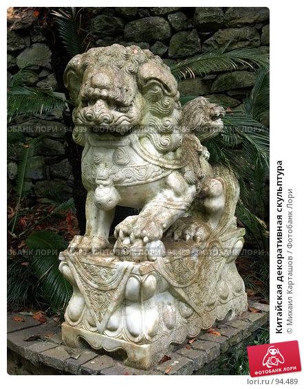 Купить «Китайская декоративная скульптура», эксклюзивное фото № 94489, снято 6 августа 2007 г. (c) Михаил Карташов / Фотобанк Лори