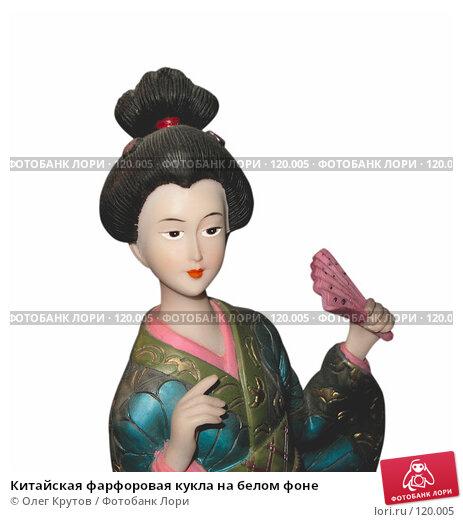 Китайская фарфоровая кукла на белом фоне, фото № 120005, снято 23 июля 2017 г. (c) Олег Крутов / Фотобанк Лори