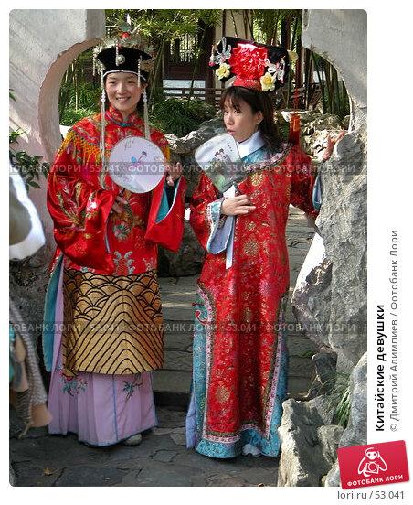 Китайские девушки, фото № 53041, снято 12 ноября 2005 г. (c) Дмитрий Алимпиев / Фотобанк Лори
