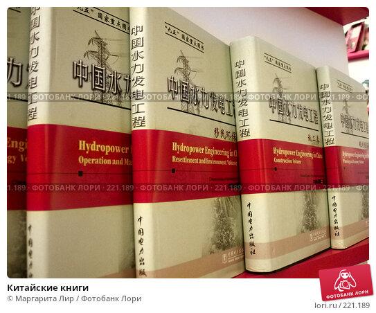 Китайские книги, фото № 221189, снято 5 сентября 2007 г. (c) Маргарита Лир / Фотобанк Лори