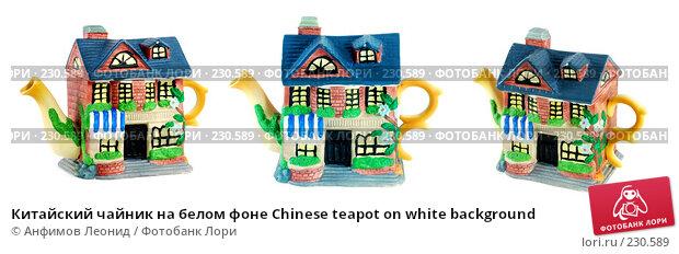 Китайский чайник на белом фоне Chinese teapot on white background, фото № 230589, снято 16 января 2017 г. (c) Анфимов Леонид / Фотобанк Лори