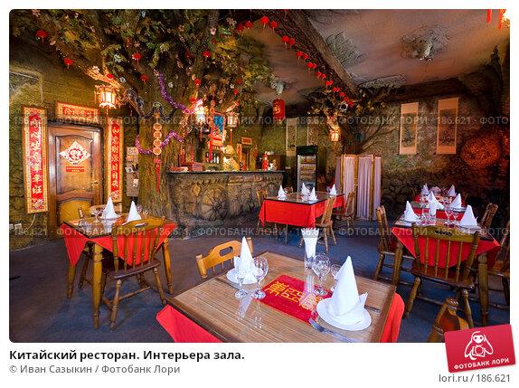 Китайский ресторан. Интерьера зала., фото № 186621, снято 11 января 2006 г. (c) Иван Сазыкин / Фотобанк Лори