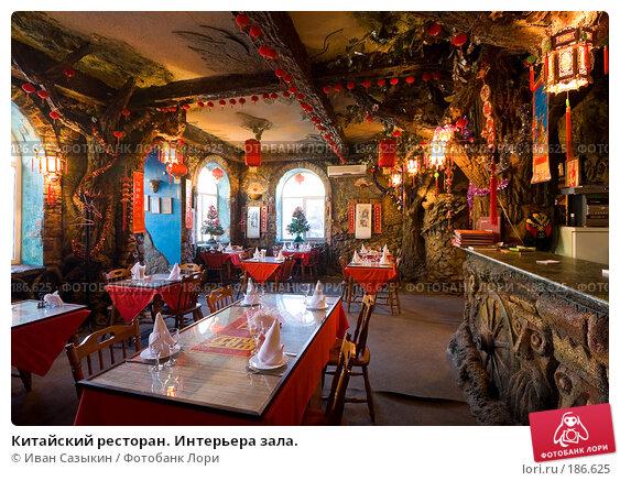 Китайский ресторан. Интерьера зала., фото № 186625, снято 11 января 2006 г. (c) Иван Сазыкин / Фотобанк Лори