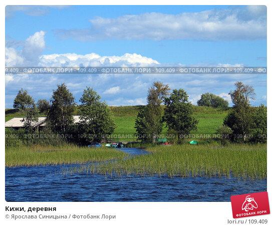 Кижи, деревня, фото № 109409, снято 19 августа 2007 г. (c) Ярослава Синицына / Фотобанк Лори