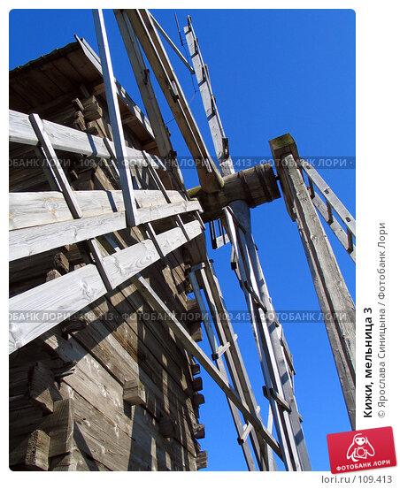 Кижи, мельница 3, фото № 109413, снято 19 августа 2007 г. (c) Ярослава Синицына / Фотобанк Лори