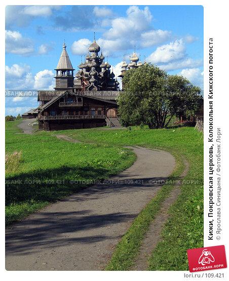 Кижи, Покровская церковь, Колокольня Кижского погоста, фото № 109421, снято 19 августа 2007 г. (c) Ярослава Синицына / Фотобанк Лори