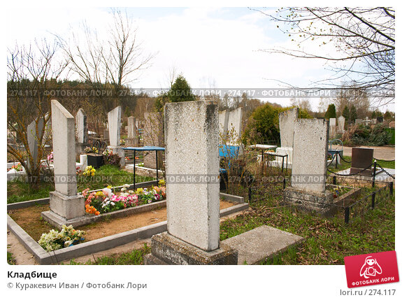 Кладбище, фото № 274117, снято 21 апреля 2008 г. (c) Куракевич Иван / Фотобанк Лори