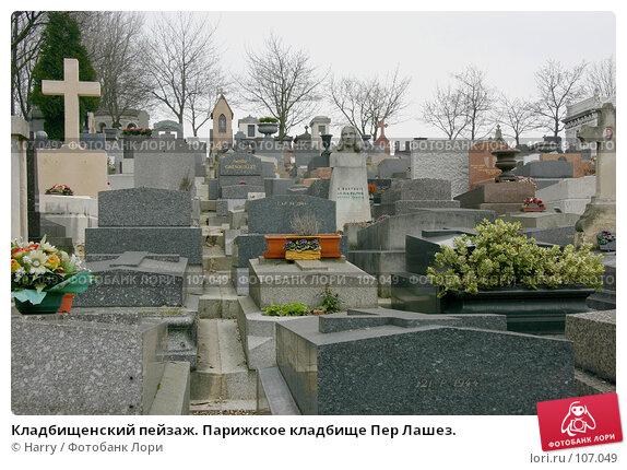 Кладбищенский пейзаж. Парижское кладбище Пер Лашез., фото № 107049, снято 26 февраля 2006 г. (c) Harry / Фотобанк Лори