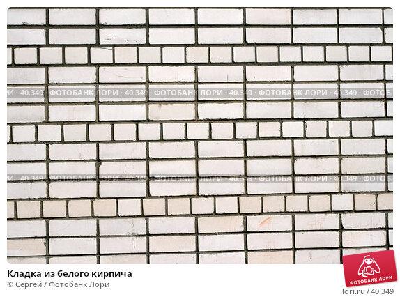 Кладка из белого кирпича, фото № 40349, снято 6 мая 2007 г. (c) Сергей / Фотобанк Лори