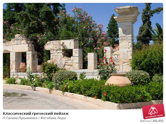 Купить «Классический греческий пейзаж», фото № 306893, снято 9 мая 2008 г. (c) Галина Лукьяненко / Фотобанк Лори
