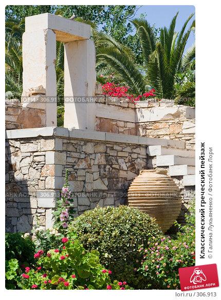Купить «Классический греческий пейзаж», фото № 306913, снято 9 мая 2008 г. (c) Галина Лукьяненко / Фотобанк Лори