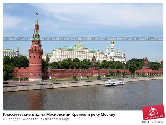 Купить «Классический вид на Московский Кремль и реку Москву», фото № 99637, снято 4 июня 2007 г. (c) Солодовникова Елена / Фотобанк Лори