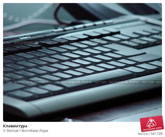 Клавиатура, фото № 167729, снято 11 марта 2007 г. (c) Derinat / Фотобанк Лори