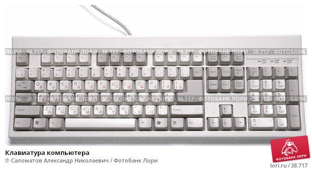 Клавиатура компьютера, фото № 38717, снято 5 октября 2005 г. (c) Саломатов Александр Николаевич / Фотобанк Лори