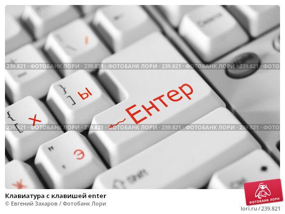 Клавиатура с клавишей enter, фото № 239821, снято 30 марта 2008 г. (c) Евгений Захаров / Фотобанк Лори