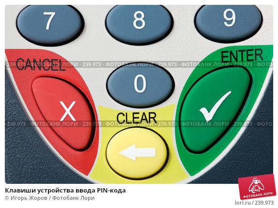 Клавиши устройства ввода PIN-кода, фото № 239973, снято 9 марта 2008 г. (c) Игорь Жоров / Фотобанк Лори