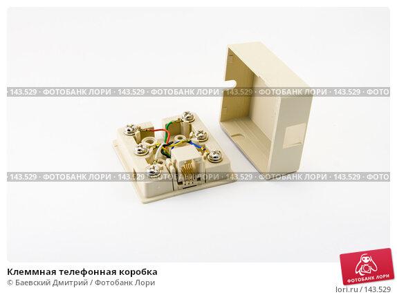 Клеммная телефонная коробка, фото № 143529, снято 9 декабря 2007 г. (c) Баевский Дмитрий / Фотобанк Лори