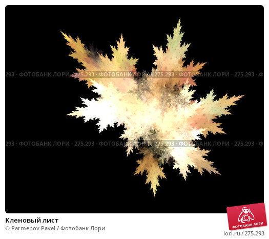 Кленовый лист, иллюстрация № 275293 (c) Parmenov Pavel / Фотобанк Лори