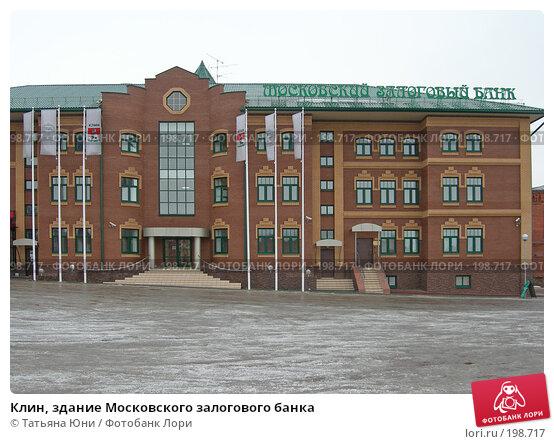 Клин, здание Московского залогового банка, эксклюзивное фото № 198717, снято 9 февраля 2008 г. (c) Татьяна Юни / Фотобанк Лори