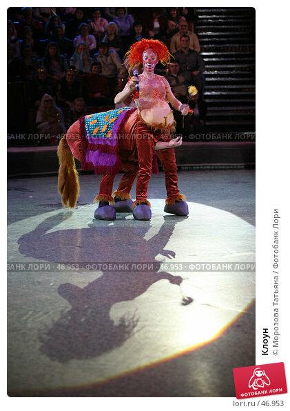 Клоун, фото № 46953, снято 27 ноября 2006 г. (c) Морозова Татьяна / Фотобанк Лори