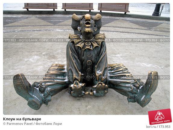 Клоун на бульваре, фото № 173953, снято 11 января 2008 г. (c) Parmenov Pavel / Фотобанк Лори