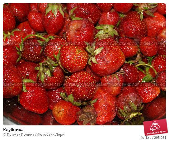 Клубника, фото № 295081, снято 18 июня 2007 г. (c) Примак Полина / Фотобанк Лори