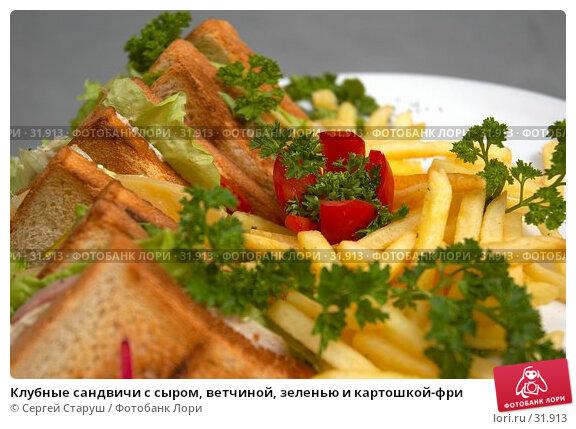Клубные сандвичи с сыром, ветчиной, зеленью и картошкой-фри, фото № 31913, снято 30 сентября 2006 г. (c) Сергей Старуш / Фотобанк Лори