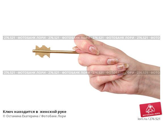 Ключ находится в  женской руке, фото № 276521, снято 8 декабря 2007 г. (c) Останина Екатерина / Фотобанк Лори