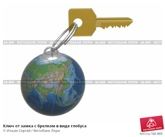 Ключ от замка с брелком в виде глобуса, иллюстрация № 66969 (c) Ильин Сергей / Фотобанк Лори